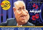 روزنامههای ورزشی پنجشنبه ۲۲ خرداد ۹۹
