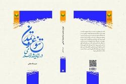 کتاب تنوع و تمدن در اندیشه اسلامی به زودی منتشر میشود