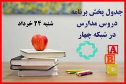 برنامه مدرسه تلویزیونی ۲۴ خرداد اعلام شد