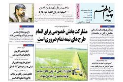 صفحه اول روزنامههای استان قم ۲۴ خرداد ۹۹