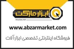 «ابزار مارکت» مرجعی معتبر برای تعیین قیمت در خرید ابزارآلات