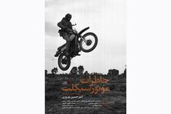 «خاطرات موتورسیکلت» عرضه اینترنتی می شود/ روایتی از شهید چمران