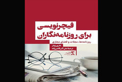 کتاب «فیچرنویسی برای روزنامهنگاران» منتشر شد