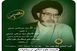 کاربست علوم اسلامی در ریاضیات در اندیشه سید منیرالدین حسینی