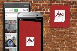 دستگیری کلاهبردار ۱۱ میلیاردی در سایت دیوار توسط پلیس فتای بوشهر