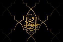 استان سمنان در سوگ امام صادق(ع) عزادار شد/ برگزاری یادواره شهدای روحانی شاهرود