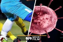 پروتکل بهداشتی لیگ فوتبال