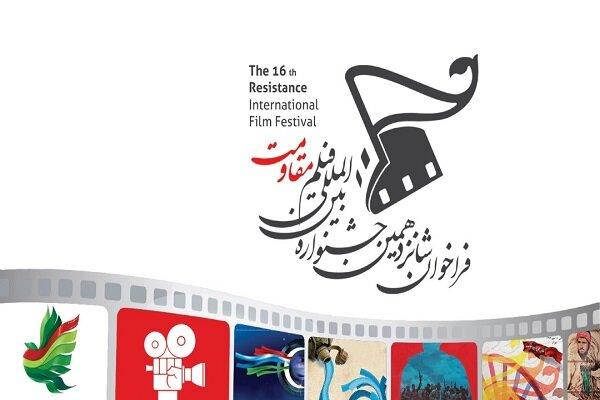 مهرجان أفلام المقاومة يكشف موعد دورته الـ16بايران