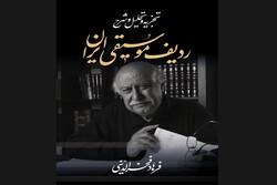 «تجزیه و تحلیل و شرح ردیف موسیقی ایران» چاپ هفتمی شد