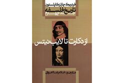 باز نشر ترجمهای از غلامرضا اعوانی برای نهمین نوبت