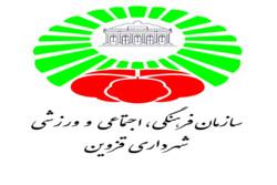 ۶۰ برنامه فرهنگی و آموزشی در قزوین اجرا شد