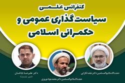 شاخصههای حکمرانی اسلامی بررسی میشود