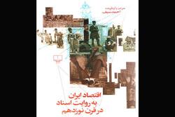 چاپ کتابی از گزارش کنسولهای انگلیس درباره اقتصاد قرن نوزدهم ایران