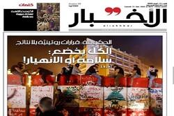 الصفحة الاولی من أهم الصحف العربیة الصادرة فی الـرابع عشر من ۱۴یونیو /حزیران