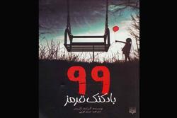 ترجمه تریلر «۹۹ بادکنک قرمز» برای نوجوانان چاپ شد
