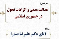 نشست عدالت مدنی و الزامات تحول در جمهوری اسلامی برگزار میشود
