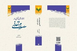 کتاب جستارهای نظری در اسلام تمدنی منتشر میشود