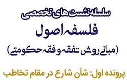 نشست شأن شارع در مقام تخاطب از دیدگاه امام خمینی برگزار میشود