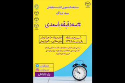 مسابقه کتابخوانی مجازی «سه دقیقه با سعدی» برگزار میشود