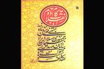 انتشار کتابی درباره گام دوم انقلاب و سیاستهای محتوایی صداوسیما