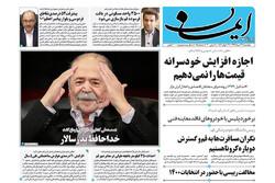 صفحه اول روزنامههای استان قم ۲۶ خرداد ۹۹