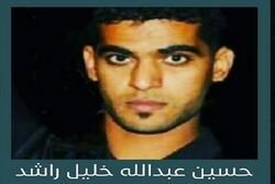 دیوان عالی بحرین حکم اعدام یک جوان بحرینی دیگر را صادر کرد