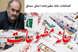 خانه مطبوعات استان سمنان و دستاورد آن برای خبرنگاران
