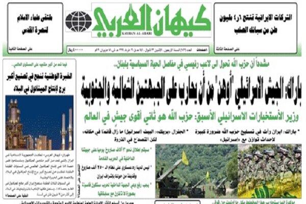الصفحة الاولی من أهم الصحف العربیة الصادرة في الـخامس عشر من ۱۵ یونیو /حزیران