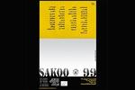 نمایشگاه نقاشی «سکو ۹۹» برگزار میشود