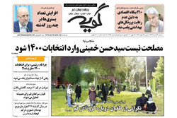 صفحه اول روزنامههای استان قم ۲۷ خرداد ۹۹