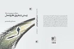 کتاب «رهیافت سینوی به مسئله زیستن در طریق نظر و عمل» منتشر شد