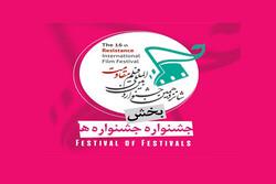 مهرجان أفلام المقاومة الدولي ینافس أفلاما من داخل ايران وخارجها
