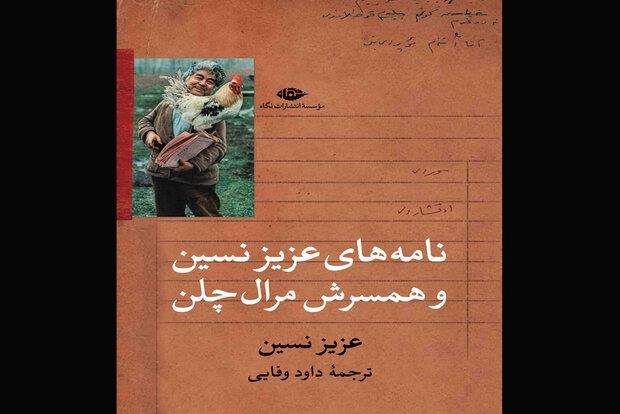 ترجمه مجموعه نامههای عزیز نسین و همسرش چاپ شد
