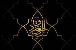تلاش ناکام برای ترور شخصیتی امام صادق علیه السلام