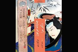 یکمجموعهداستان جنایی از ادبیات ژاپن چاپ شد