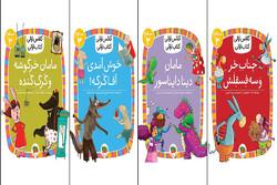کتابهای سطح سوم «کلاس اولی کتاب اولی» چاپ شدند