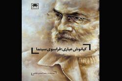 کتاب «کیانوش عیاری؛ فراسوی سینما» چاپ شد