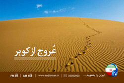 شنیدن «عروج از کویر» تا عبور از «خیابان ایران»