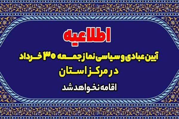 نماز جمعه این هفته در آذربایجان غربی اقامه نمی شود