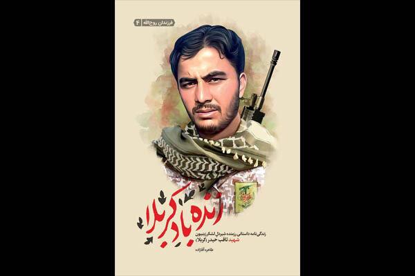 چهارمین کتابِ شهدای لشکر زینبیون منتشر شد/شهید پاکستانی مدافع حرم