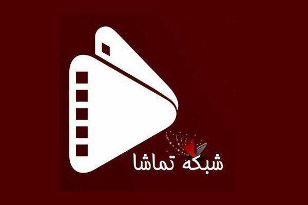 اعلام برنامههای جدید شبکه تماشا بعد از پایان ماه رمضان