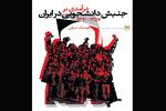کتاب «درآمدی بر جنبش دانشجویی در ایران» چاپ شد