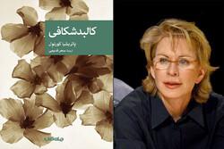 نود و یکمین کتاب «نقاب» به «کالبدشکافی» رسید