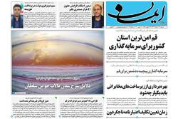 صفحه اول روزنامههای استان قم ۳۱ خرداد ۹۹