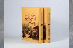 چاپ تازهای از «مقدمه ابن خلدون» منتشر شد