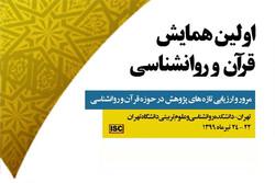 اولین همایش ملی قرآن و روانشناسی به صورت مجازی برگزار میشود