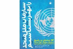 از جنگ تا صلح / آیا سازمان ملل متحد جهان را بهتر کرده است؟