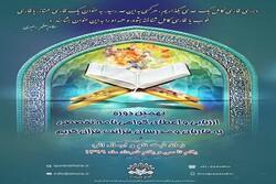 ثبت نام دوطرح ارزیابی قاریان و اسوه شورای عالی قرآن تمدید شد
