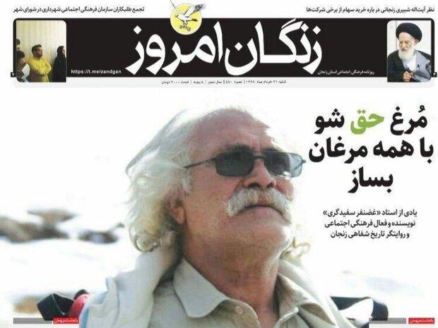 صفحه اول روزنامه های استان زنجان 31 خرداد 99