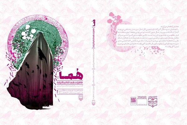 کتاب «هما» با محوریت زندگی سردار شهید محسن امیدی به چاپ رسید